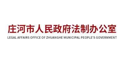 庄河市人民政府法制办公室