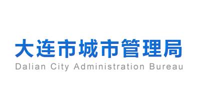 大连市城市管理局
