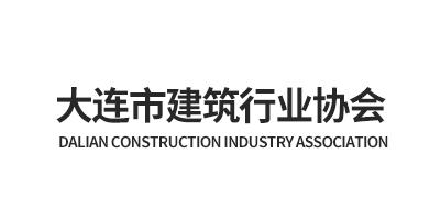 大连市建筑行业协会