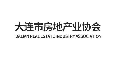 大连市房地产业协会