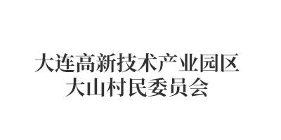 大连高新技术产业园区大山村民委员会