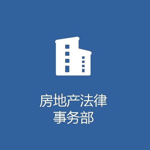 房地产法律事务部