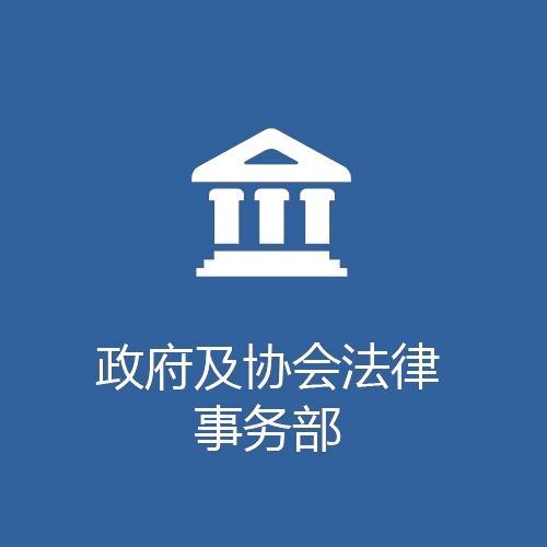 政府及协会法律事务部