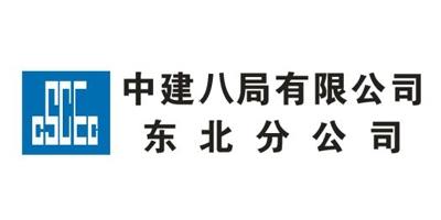 中国建筑第八工程局有限公司东北分公司
