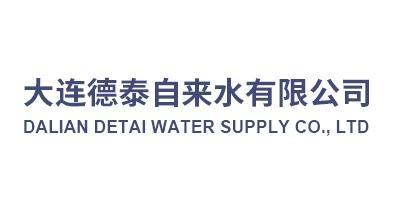 大连德泰自来水有限公司