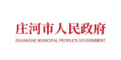 庄河市人民政府