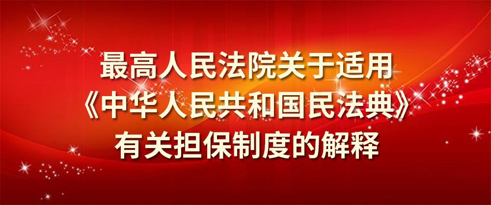 最高人民法院关于适用 《中华人民共和国民法典》有关担保制度的解释